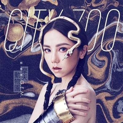 G.e.m. - City Zoo - Album Download, Itunes Cover, Official Cover, Album CD Cover Art, Tracklist, 320KBPS, Zip album