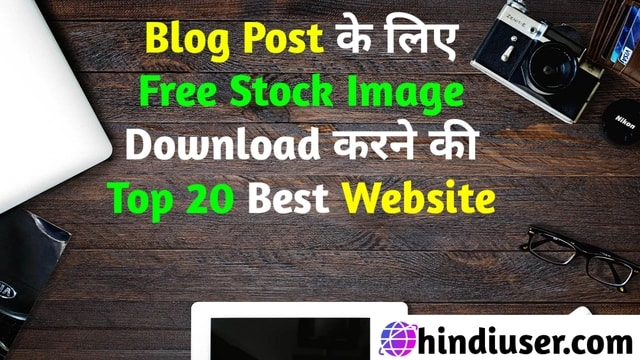 Blog Post के लिए Free Stock Image Download करने की Top 20 Website