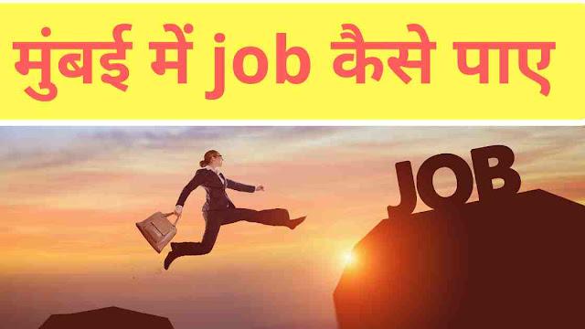 Mumbai Me Job Kaise Paye