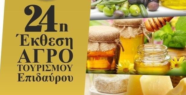 2 Ιουλίου έως 8 Αυγούστου η 24η Έκθεση Αγροτουρισμού Επιδαύρου (πρόγραμμα)