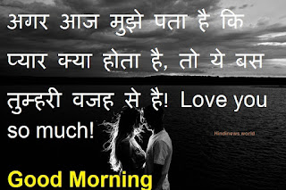 romantic good morning quotes for girlfriend in hindi