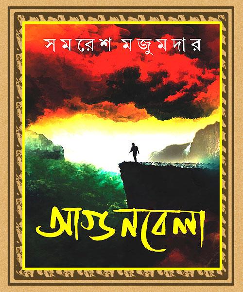 Agunbela (আগুনবেলা) by Samaresh Majumdar