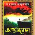 Agunbela (আগুনবেলা) by Samaresh Majumdar | Bengali Novel