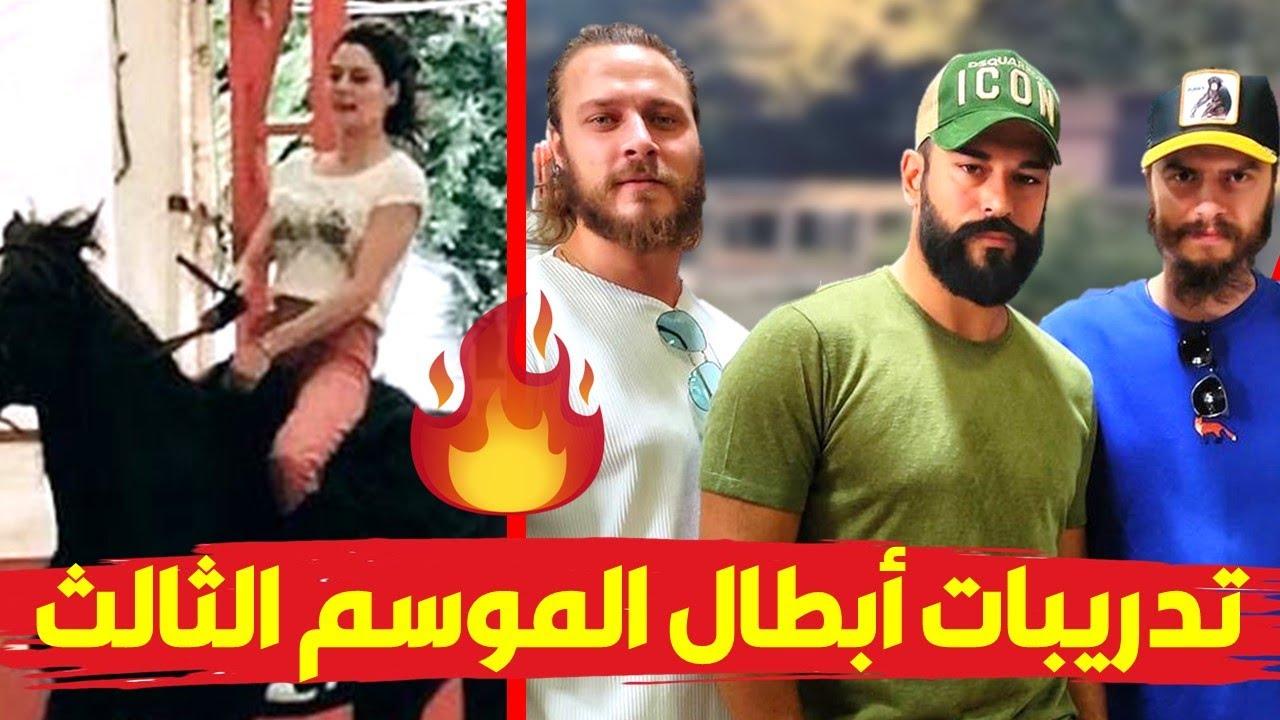 تدريبات ابطال الموسم الثالث مسلسل عثمان المؤسس والاستعداد للموسم الأضخم