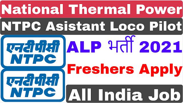 NTPC ALP Recruitment 2021 | ALP Recruitment 20201 | NTPC Recruitment