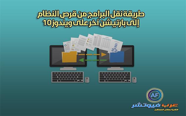 طريقة نقل البرامج من قرص النظام C إلى بارتيشن آخر على ويندوز 10