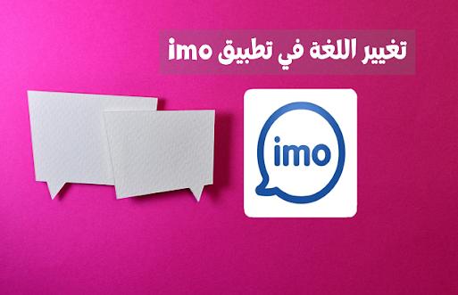 كيفية تغيير اللغة في تطبيق imo إلى اللغة العربية
