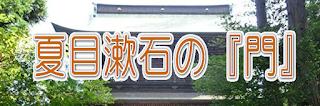 夏目漱石の『門』