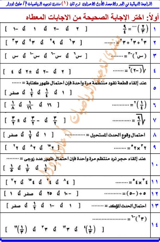 المراجعه النهائيه للجبر للصف الاول الاعدادي للاستاذ عادل أدوار
