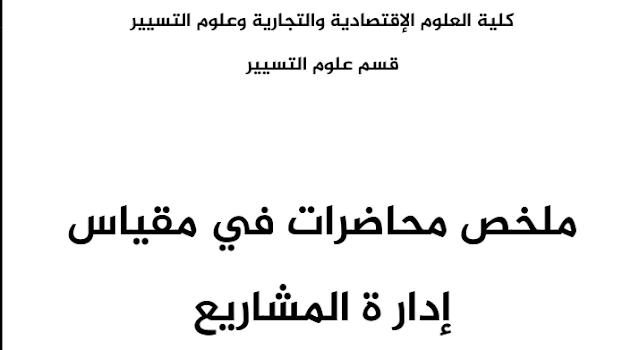 ملخص ادارة المشاريع pdf