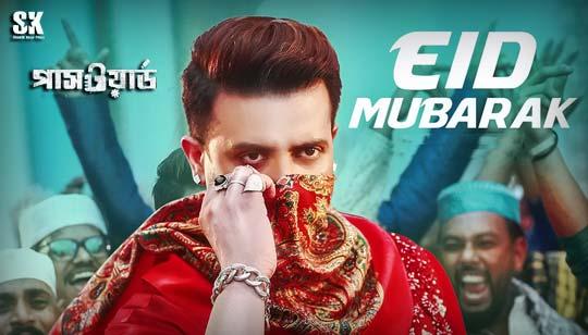 Eid Mubarak Lyrics from Password by Shakib Khan And Bubly