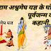 श्री राम के अश्वमेघ यज्ञ के घोड़े की पूर्वजन्म की कथा,