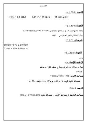 امتحانات تجريبية  في  اللغة العربية  و الرياضيات لتلاميذ السنة الخامسة 2021