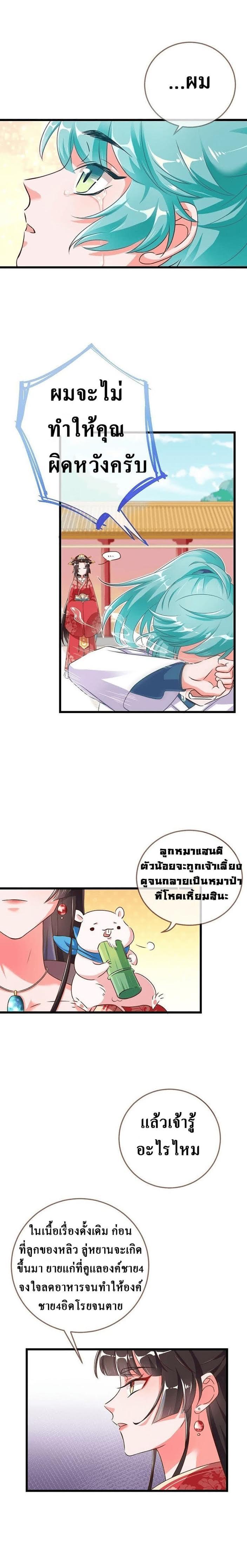 Cheating Men Must Die - หน้า 10