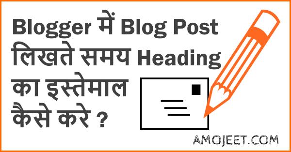 blogger-blog-post-me-h1-h2-h3-headings-subheading-minor-heading-ka-istemaal-kaise-kare