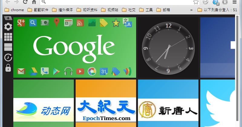 ChromePlus 2016.01.01 免安裝中文版 - 內建翻牆功能的Google瀏覽器 使用GoAgent技術