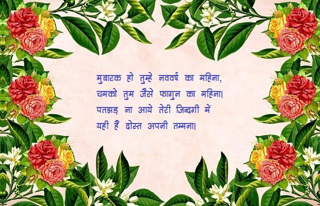 Happy New Year 2020 Hd Wallpaper Best Shayari Images In Hindi Online Help Hindi Me