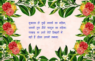 new-year-shayari-images