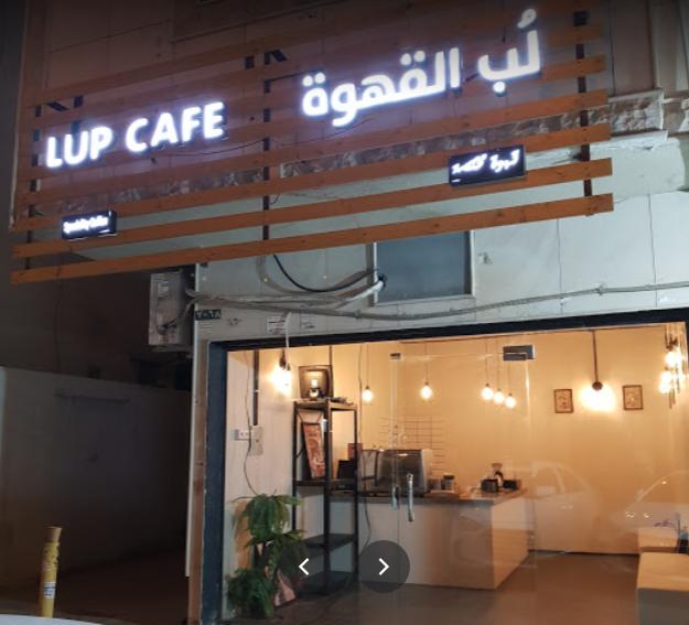 أسعار منيو ورقم وعنوان فروع لُب القهوة lup cafe menu