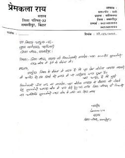 समस्तीपुर जिला के वारिसनगर निवासी जिला पार्षद प्रेमकला राय ने 05 महीने के मानदेय-भत्ता 12,500 रुपये को राहत कोष में दिया।