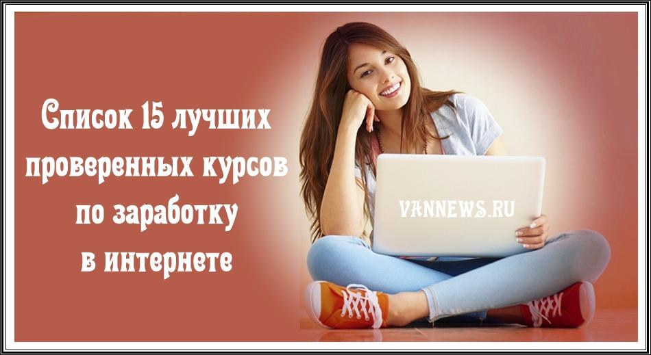 лучшие курсы по заработку в интернет