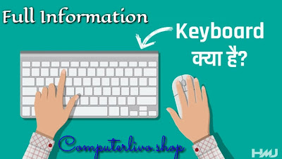 Keyboard Kya Hai keyboard kya hai in hindi keyboard kya hai english keyboard kya hai puri jankari virtual keyboard kya hai keyboard kya hota hai in english qwerty keyboard kya hai keyboard kya hoti hai keyboard layout kya hai keyboard shortcuts kya hai keyboard exam kya hai keyboard and mouse kya hai computer ka keyboard kya hai keyboard ka matlab kya hai keyboard ka full form kya hai keyboard se kya hota hai keyboard ka hindi naam kya hai की बोर्ड क्या है keyboard kya hai hindi mai keyboard ka matlab kya hota hai keyboard ka full form kya hota hai keyboard ka kya kaam hota hai keyboard kya hai in english कीबोर्ड क्या है इन हिंदी keyboard kya hai hindi me