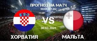 Хорватия – Мальта где СМОТРЕТЬ ОНЛАЙН БЕСПЛАТНО 30 марта 2021 (ПРЯМАЯ ТРАНСЛЯЦИЯ) в 21:45 МСК.