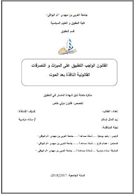مذكرة ماستر: القانون الواجب التطبيق على الميراث والتصرفات القانونية النافذة بعد الموت PDF