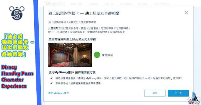 Hong-Kong-Disneyland-launched-Disney-Standby-Pass-Character-Experience, 香港迪士尼樂園 由今天起實施「迪士尼預約等候卡 — 迪士尼朋友奇妙相聚」新安排