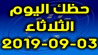 حظك اليوم الثلاثاء 03-09-2019 -Daily Horoscope
