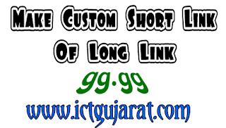 Make Custom Short Link Of Long Link - Gujarati Video