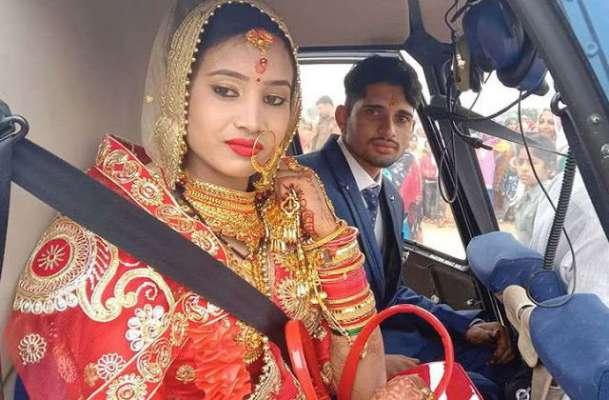 हेलीकॉप्टर से विदा होकर ससुराल गई मजदूर की बेटी ,दहेज का केवल एक रुपए लिया लड़के वालों ने