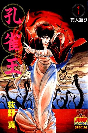 Kujakuou Manga