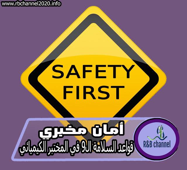 أمان مخبري - 9 قواعد للسلامة في مختبر الكيمياء