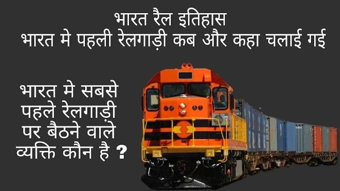 भारतीय रेल इतिहास- भारत में पहली रेलगाड़ी और रेल में बैठने वाला पहला व्यक्ति कौन है ?
