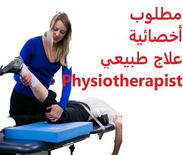 وظائف السعودية مطلوب أخصائية علاج طبيعي Physiotherapist