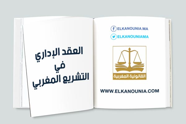 العقد الإداري في التشريع المغربي