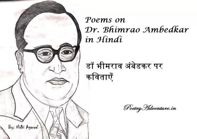 Poem on Dr Bhimrao Ambedkar in Hindi, Bheemrav Ambedkar Par Kavita, डॉ भीमराव अंबेडकर पर कविताएँ
