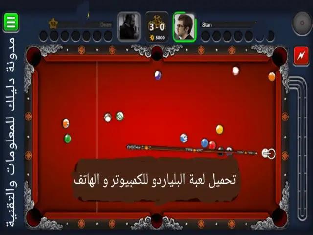 تنزيل لعبة بلياردو حول العالم pool live tour على الكمبيوتر والهاتف