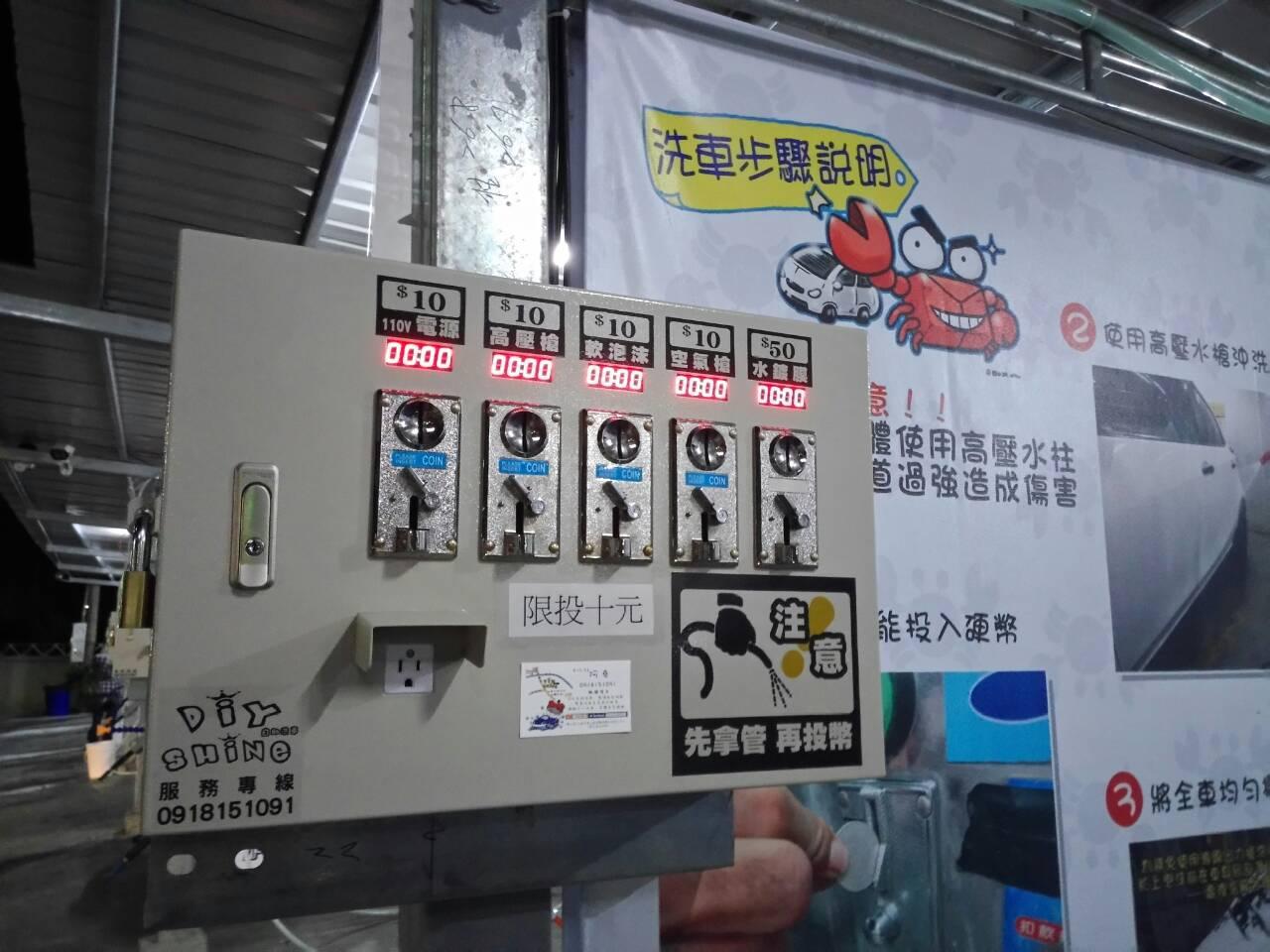 DIY Shine 自助洗車: DIY Shine 自助洗車 臺南善化店 (24H)