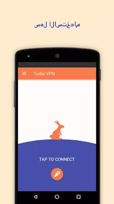 تحميل تطبيق Turbo VPN بدون اعلانات