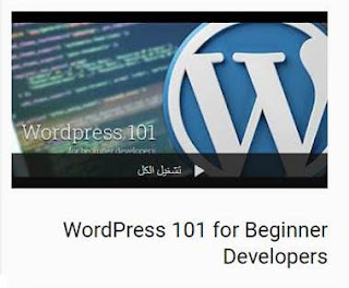 كورس WordPress 101 for Beginner Developers