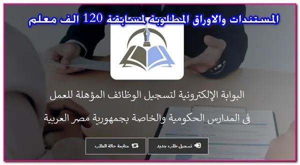 الاوراق والمستندات المطلوبة لوظائف المعلمين فى مسابقة 120 الف معلم 2019