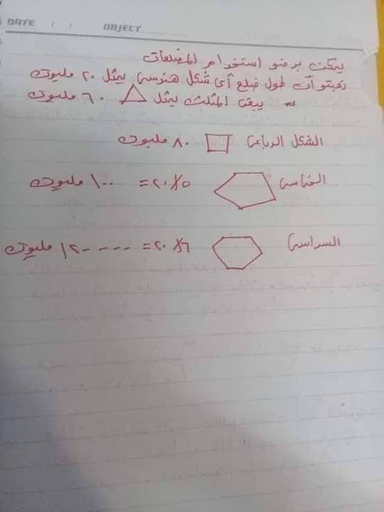 كل ما يخص مادة الرياضيات في الأبحاث المطلوبة للمرحلة الإعدادية 3