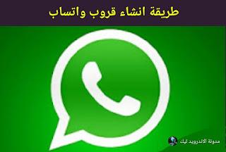 شرح عمل قروب واتساب WhatsApp group