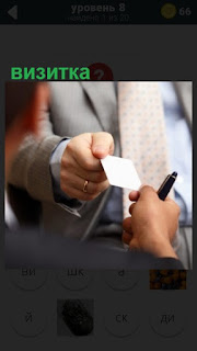 мужчина вручает визитку другому во время встречи