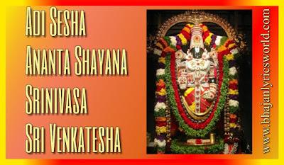 Adi Sesha Ananta Shayana lyrics