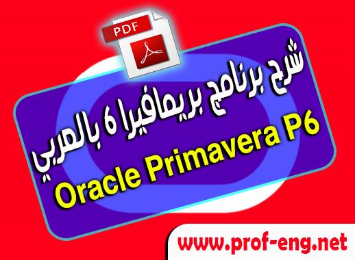 كتاب شرح برنامج بريمافيرا 6 بالعربي pdf