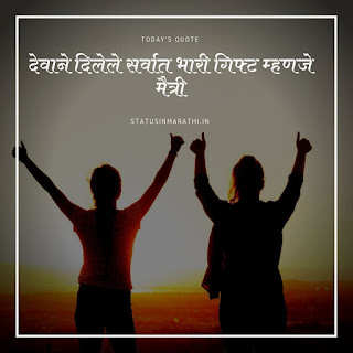 Instagram Marathi Status For Friendship