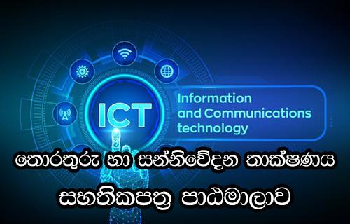 Certificate in Information & Communication Technology Course (Sinhala Medium)